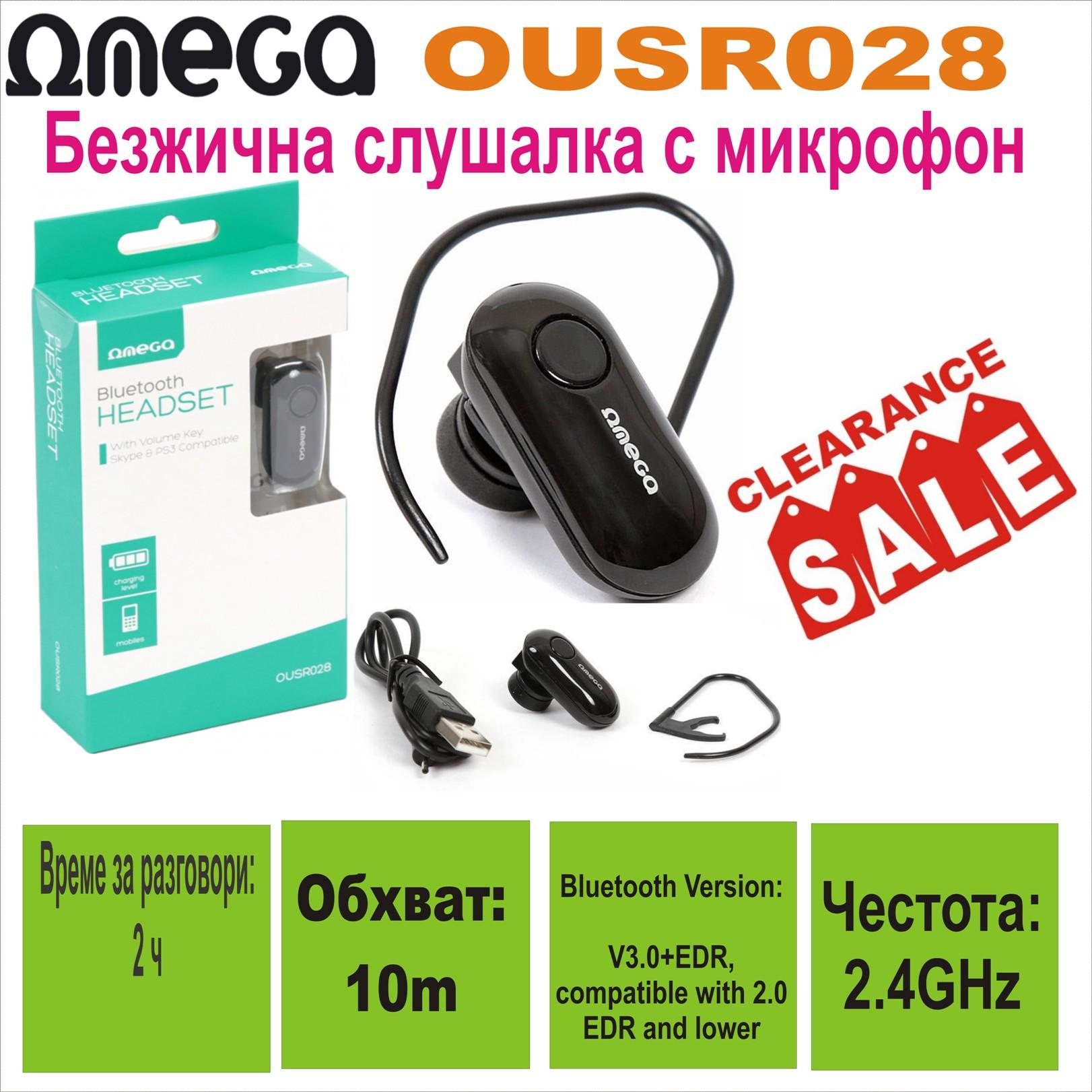 Безжично хендсфри Omega OUSR028, Bluetooth