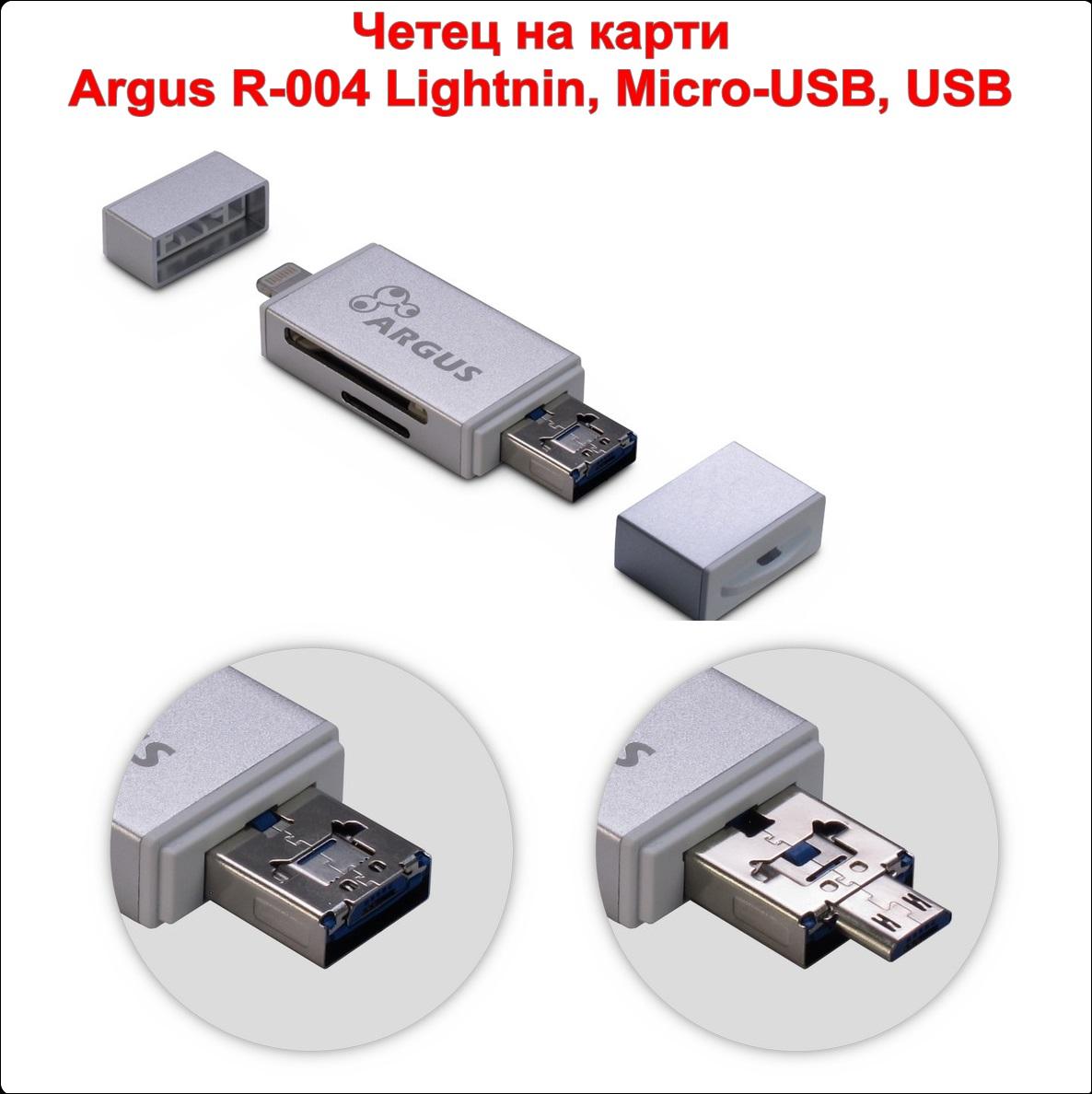 Четец за карти Argus R-004 (Lightnin, Micro-USB)