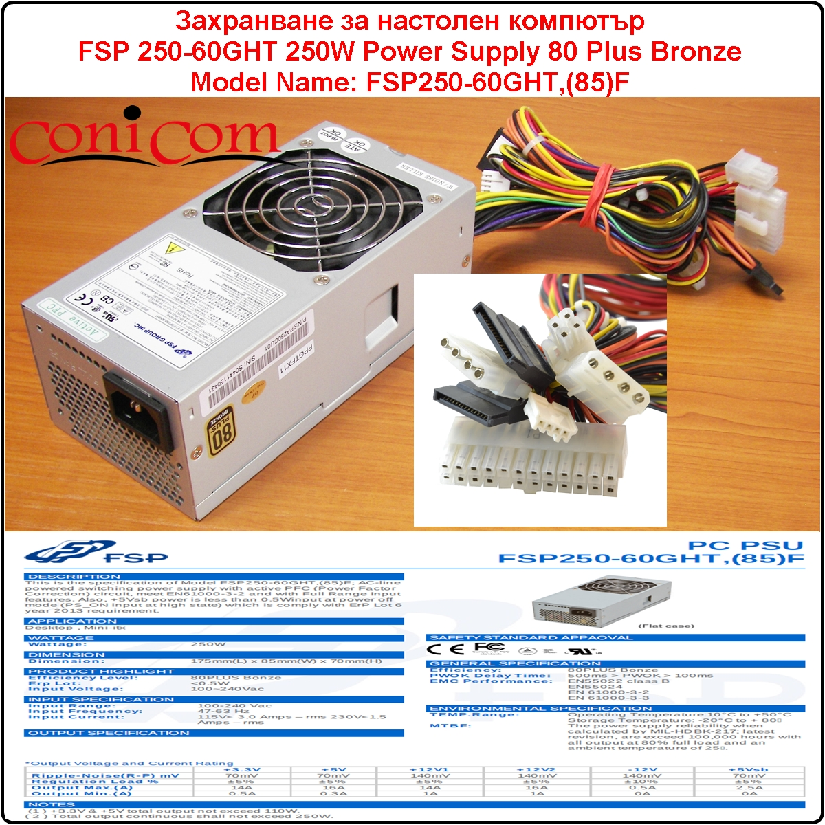 FSP Group - FSP250-60GHT,(85)F (250W)
