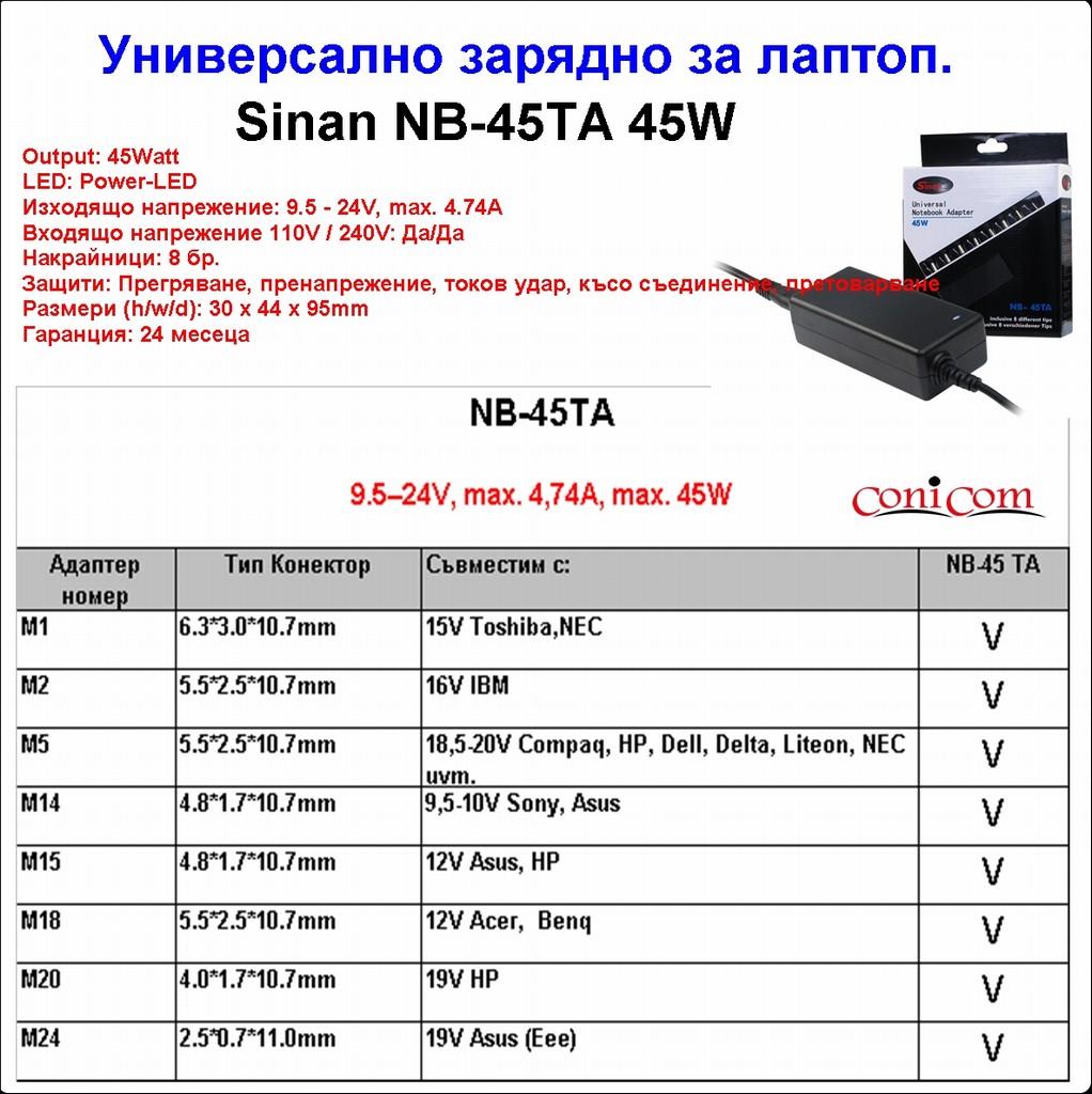 Универсално захранване Sinan NB-45TA 45W