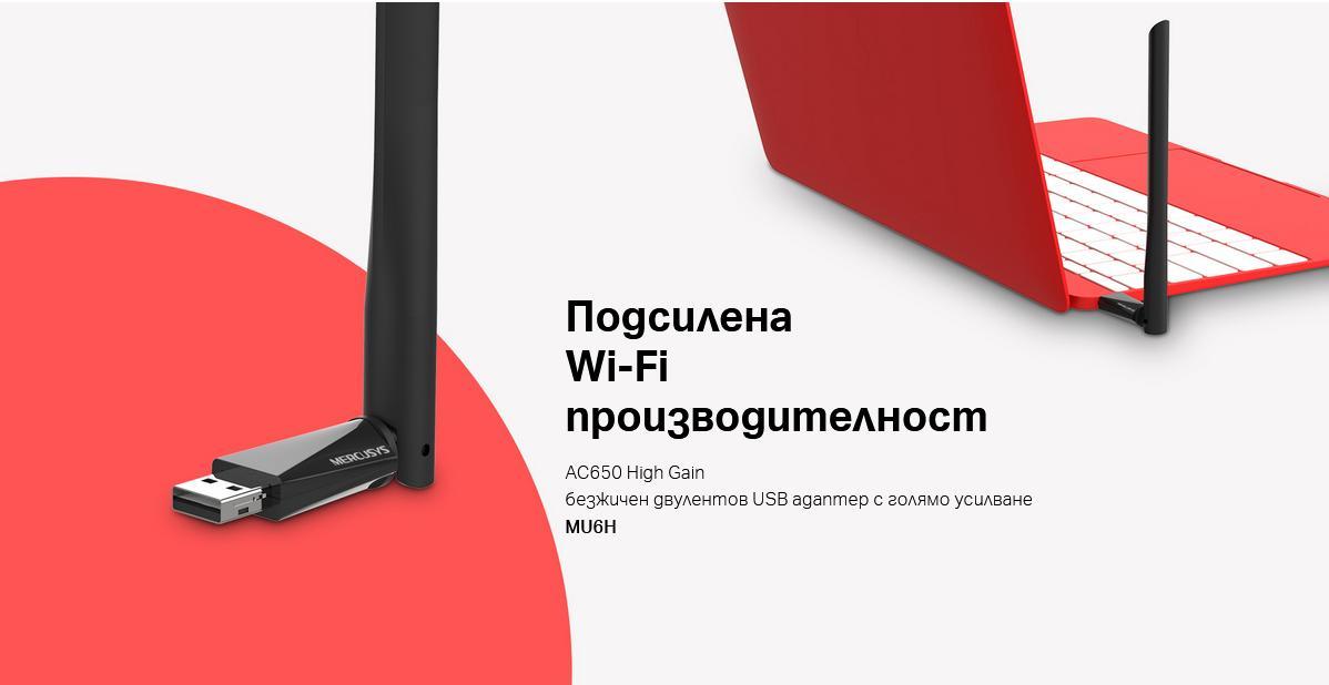 Wireless USB 2.4Ghz+5Ghz Adapter Mercusys MU6H