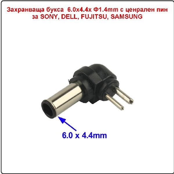Захранваща букса мъжка 6.0x4.4mm with pin SONY