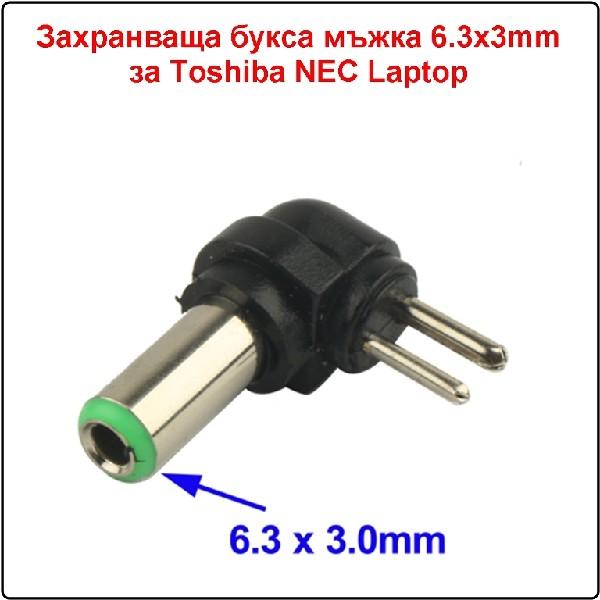Захранваща букса мъжка 6.3x3.0mm Toshiba NEC