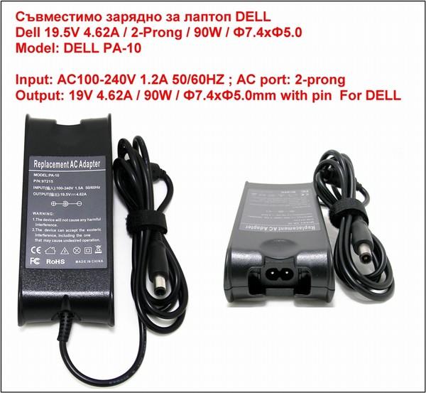 Зарядно 7.4x5.0mm/ 4.62A/ 19.5A DELL